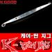 K-GOOD K-TAN JIG 케이-탄 지그 180g
