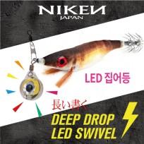 NIKEN 니켄 DEEP DROP LED SWIVEL(두족류 LED 집어등 도래)