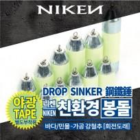 NIKEN 니켄 친환경 봉돌(8호~50호까지 야광 테이프 첨부)