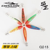 CHALLION 챌리온-CLE-15 평정슷테